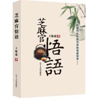 芝麻官悟语:一位副市长从政为官的深度思考