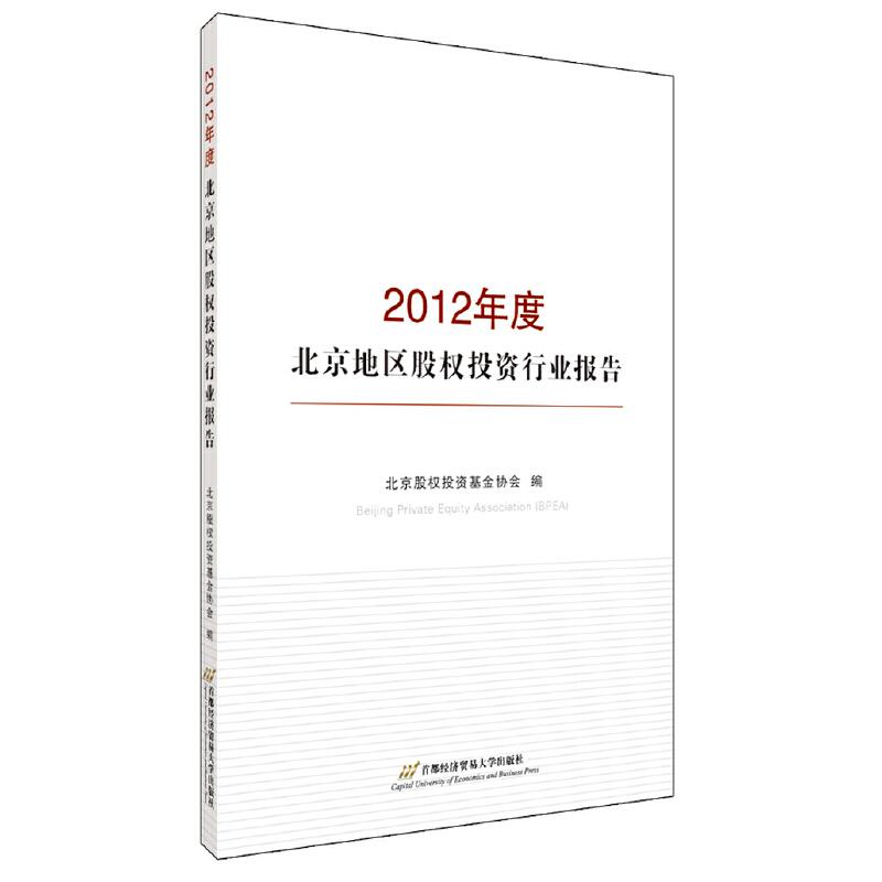 2012年度北京地区股权投资行业报告