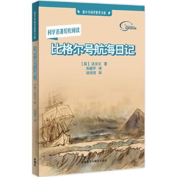 比格尔号航海日记(pdf+txt+epub+azw3+mobi电子书在线阅读下载)