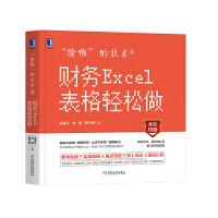 """""""偷懒""""的技术2 财务Excel表格轻松做"""