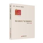 5G及相关产业发展研究 中国国际经济交流中心智库丛书