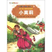彩绘世界经典童话全集92(第10辑) 机智童话故事:小莫莉 9787229067250