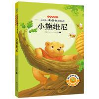 小熊维尼(注音美绘本小学语文新课标必读丛书) 9787535488015