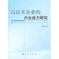 【人民出版社】 高技术企业的内生能力研究