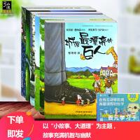 新版现货6册 聪明豆绘本系列辑 套装城里漂亮的巨人大房子变小房子咕噜牛幼儿童绘本图书2-3-4-5-6-7-8周岁畅销