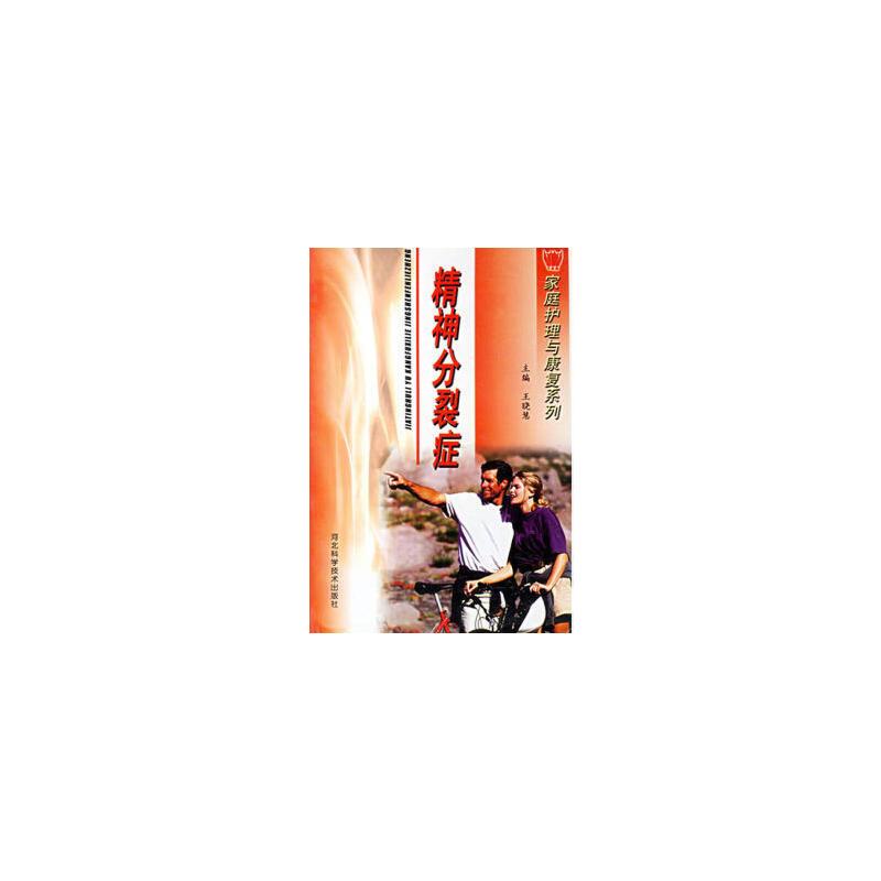 精神分裂症/家庭护理与康复系列 王晓慧 河北科技出版社 【 请看详情 如有问题请联系在线客服 新华书店】