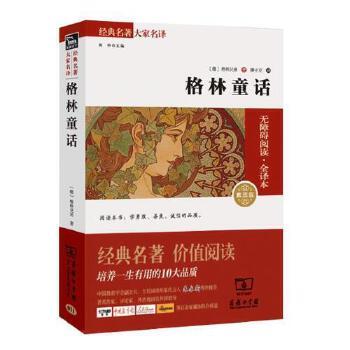 格林童话(素质版无障碍阅读全译本)名著大家名译 商务印书馆