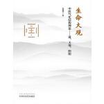 中医气化结构理论――道、天地、阴阳