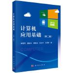 【按需印刷】-计算机应用基础(第二版)(含光盘)