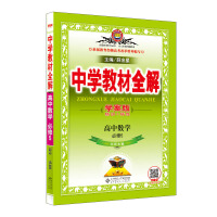 2019中学教材全解 高中数学 必修5 北师大版 学案版