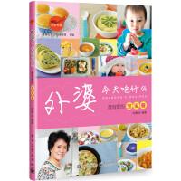 外婆,今天吃什么――有爱的宝宝餐 9787121252747