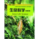 【二手旧书8成新】生命科学:初级版――学英语 学科学 (美)弗里德兰(Friedland,M.K.) , 978711
