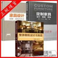 现货 整体橱柜设计与制造+定制家具设计制造营销+家具设计制图 结构与形式 实木材料厨柜设计制作技术 衣柜厨房柜体五金安