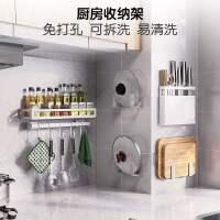厨房置物架壁挂式免打孔挂杆调味料用品大全神器墙上刀架收纳架子