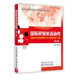 国际贸易英语函电(第2版)