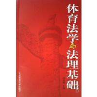 【RT5】体育法学与法理基础 闫旭峰 北京体育大学 9787811008159