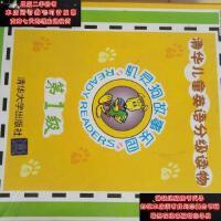 【二手旧书9成新】清华儿童英语分级读物 机灵狗故事乐园 第1级【45本书 1本家长手9787302077626