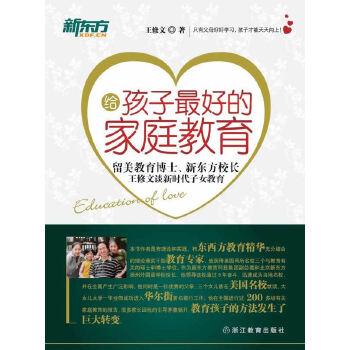 给孩子最好的家庭教育(pdf+txt+epub+azw3+mobi电子书在线阅读下载)