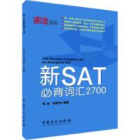 新SAT必背词汇2700