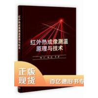 【二手旧书9成新】红外热成像测温原理与技术杨立,杨桢科学出版社