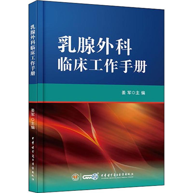 乳腺外科临床工作手册 中华医学电子音像出版社 【文轩正版图书】