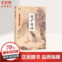 围炉夜话 江苏凤凰科学技术出版社