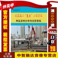 2019年版建筑施工危大工程事故典型案例分析与风险管控(2DVD)安全月警示教育片