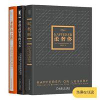 奢侈品之路+奢侈品销售的艺术+Kapferer论奢侈