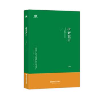伊索寓言(pdf+txt+epub+azw3+mobi电子书在线阅读下载)