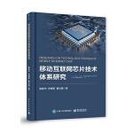 移动互联网芯片技术体系研究