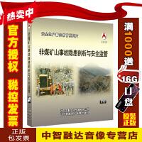 2019版非煤矿山事故隐患剖析与安全监管(2DVD)安全月警示教育片视频光盘碟片