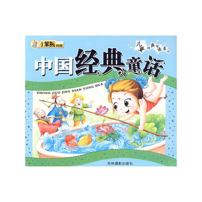 中国经典童话:儿童经典悦读系列
