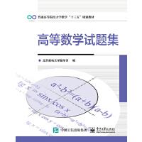 官方正版 高等数学试题集 北京邮电大学数学系 电子工业出版社书籍 教材 研究生 本科 专科教材 理学