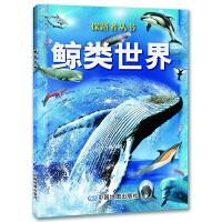 探路者丛书.鲸类世界(震撼的视觉画面、自由的阅读方式、浅显易懂的科普知识、亲身参与的趣味实验,为小读者们提供了非同寻常