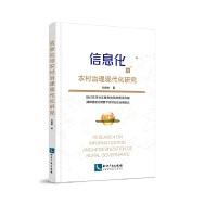 信息化与农村治理现代化研究