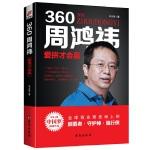360周鸿祎:爱拼才会赢——风华人物·中国梦书系