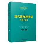现代西方经济学习题指南(微观经济学)(第十版)