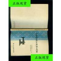 【二手旧书9成新】家用缝纫机的使用和修理 /上海缝纫?