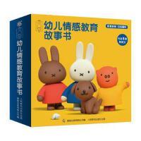 封面有磨痕-TF-幼儿情感教育故事书(全8册) (荷兰)迪克布鲁纳,童趣出版有限公司 9787115467430 人民