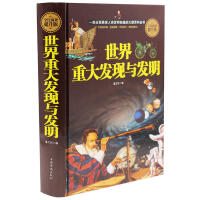全民阅读-《世界重大发现与发明》超值精装典藏版
