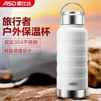 爱仕达旅行者户外保温杯-大容量不锈钢水杯男女登山外出便携杯子530ML