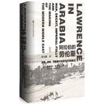 甲骨文丛书・阿拉伯的劳伦斯:战争、谎言、帝国愚行与现代中东的形成