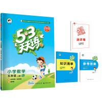 53天天练 小学数学 五年级上册 SJ(苏教版)2019年秋(含答案册及知识清单册,赠测评卷)