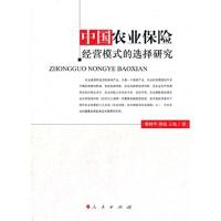 【人民出版社】 中国农业保险经营模式的选择研究