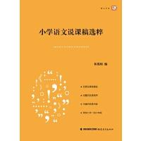 小学语文说课稿选粹 林高明 福建教育出版社