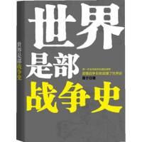 世界是部战争史(全球战争史通俗读物,读懂战争史就读懂了世界史)
