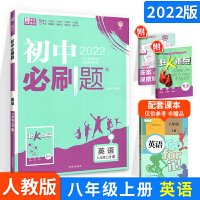2019新版初中必刷题 八年级上册英语人教版RJ版 初中必刷题8年级上册英语练习册试卷 初二初2英语