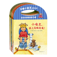 马桶小国王(全7册)
