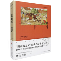 百年经典图画书典藏-凯迪克图画书集