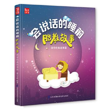 """会说话的睡前胎教故事----国学经典故事篇(凤凰生活) 77个""""会说话""""的国学胎教故事,睡前听一听,与宝宝亲密互动!动听的音频+柔和的音乐+精选的故事,扫一扫二维码,让一个个温暖的小故事,传递快乐与智慧,装饰宝宝甜美的梦!"""